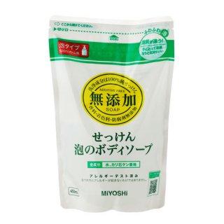 ミヨシ 泡のボディーソープ(詰替用)450ml
