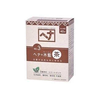 ヘナ+木藍(もくらん)茶系 100g