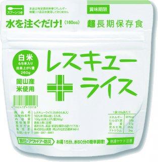 レスキューライス 白米(7年保存)100個