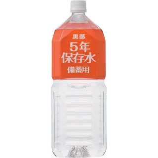 黒部5年保存水2L×100ケース(600本)