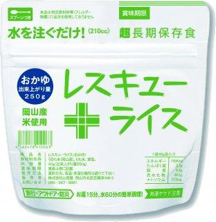 レスキューライス おかゆ(7年保存)100個