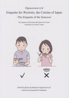 Ogasawara-ryu Etiquette for Washoku, the Cuisine of Japan - The Etiquette of the SAMURAI -