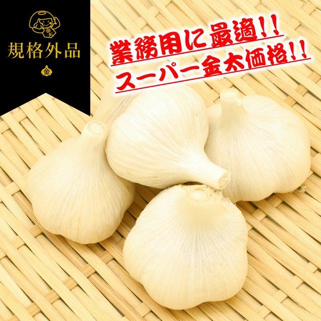 青森県産にんにく<br>【規格外】 1kg