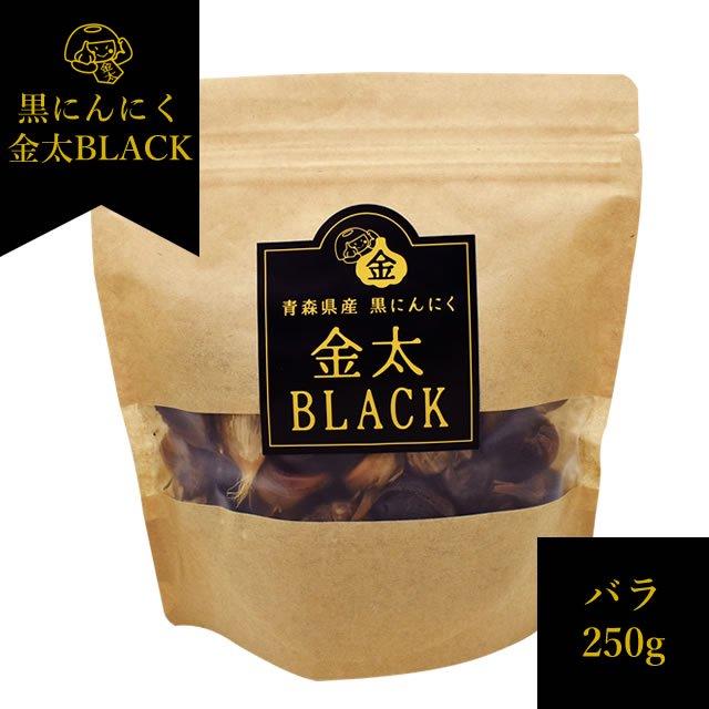 青森県産 黒にんにく<br>金太BLACK<br>【バラ250g】