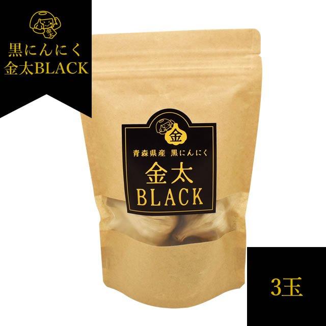 青森県産 黒にんにく<br>金太BLACK<br>【球玉6日分】