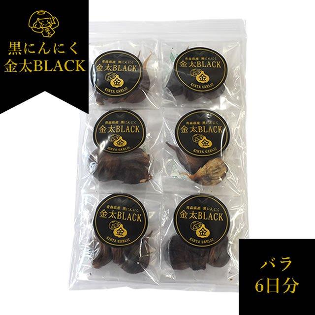 青森県産 黒にんにく<br>金太BLACK<br>【バラ6日分】