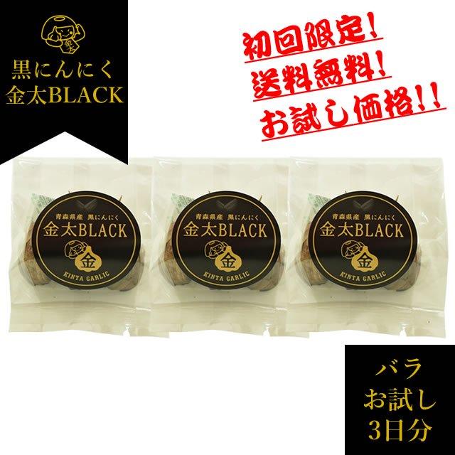 青森県産 黒にんにく<br>金太BLACK<br>【バラお試し3日分】