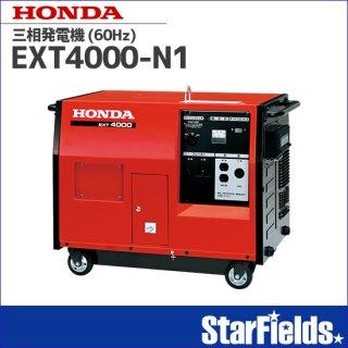 【2019年1月下旬入荷予定】 発電機 ホンダ発電機 .EXT4000-N1. 三相発電機(60Hz)