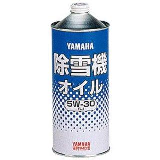 ヤマハ除雪機 除雪機専用エンジンオイル(1Lキャップ缶) (.90793-32117.)