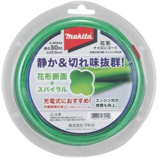 マキタ 刈払機用 花形ナイロンコード 30m巻(A-60844)