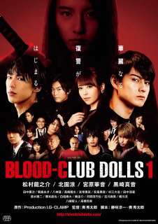 【11/22予約開始!】DVD「BLOOD-CLUB DOLLS1」<img class='new_mark_img2' src='https://img.shop-pro.jp/img/new/icons1.gif' style='border:none;display:inline;margin:0px;padding:0px;width:auto;' />