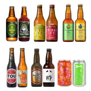 <全国送料込み>『Hand in Hand☆6社12種類のクラフトビールの飲み比べ!!』宅飲みスペシャルセット