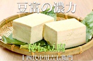 【秘伝豆富】紳士の豆富〜濃力ある豆腐〜