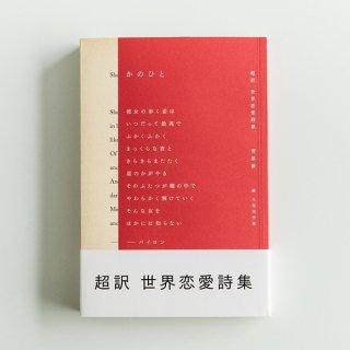 かのひと 超訳 世界恋愛詩集 菅原敏 絵/久保田沙耶 東京新聞