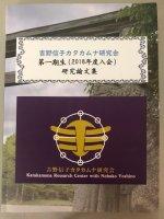 吉野信子カタカムナ研究会第1期生(2018年度入会)研究論文集