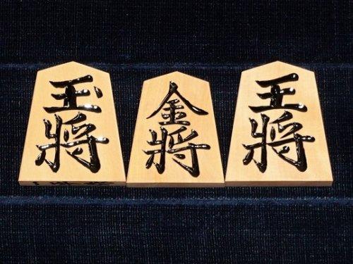 将棋駒 シャムツゲ 上彫 (楷書彫)