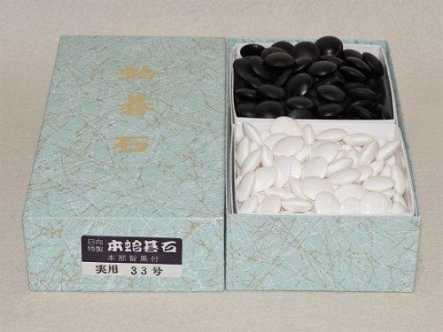 本蛤碁石 実用 33号        (送料無料)