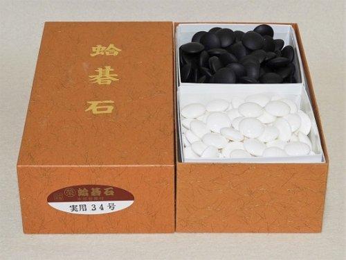 本蛤碁石 実用 34号        (送料無料)