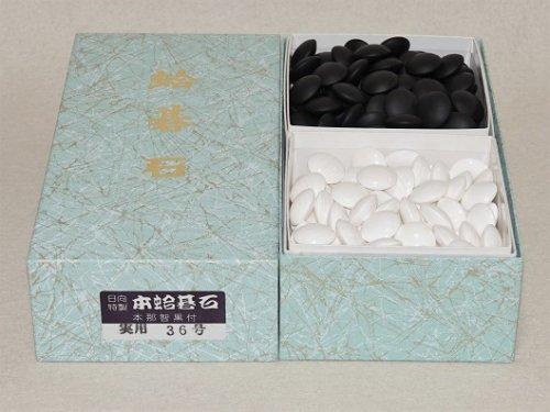 本蛤碁石 実用 36号        (送料無料)