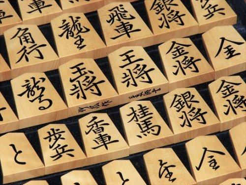 将棋駒 竹風作 彫埋 島ツゲ 天然木 糸柾  菱湖書 (送料無料)