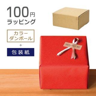 100円ラッピング