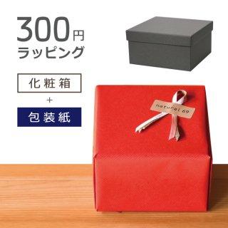 300円ラッピング