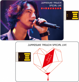 <img class='new_mark_img1' src='https://img.shop-pro.jp/img/new/icons12.gif' style='border:none;display:inline;margin:0px;padding:0px;width:auto;' />『Junnosuke Taguchi Special Live ~ジュウゴノシンゾウ~』オリジナルライブUSB 予約受付~8月23日18時まで