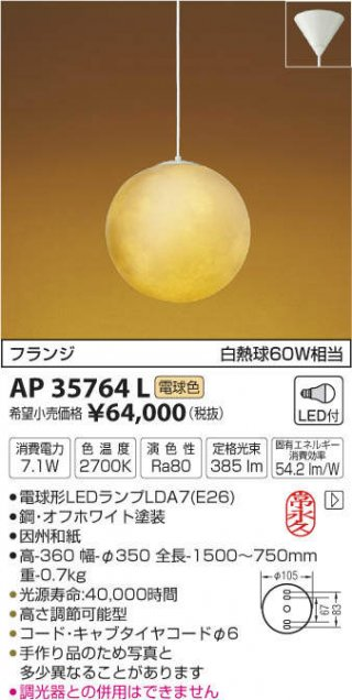 ペンダント AP35764L LED 和風 和紙