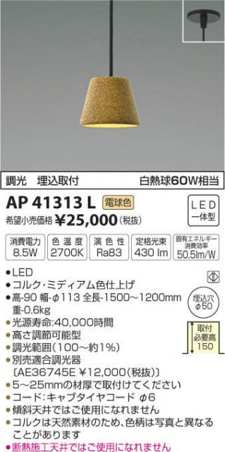 ペンダント AP41313L
