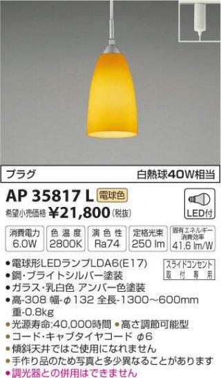 ペンダント AP35817L レール用 アンバー色 送料無料