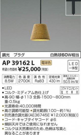 ペンダント AP39162L LED コルク 電球色
