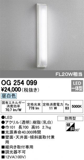 LEDポーチライト OG254099