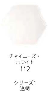 セヌリエ水彩絵具10mlチューブ:チャイニーズホワイト