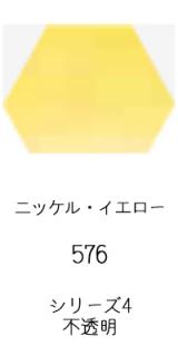 セヌリエ水彩絵具10mlチューブ:ニッケル・イエロー