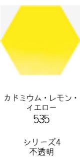 セヌリエ水彩絵具10mlチューブ:カドミウム・レモン・イエロー