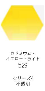 セヌリエ水彩絵具10mlチューブ:カドミウム・イエロー・ライト