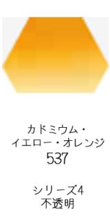 セヌリエ水彩絵具10mlチューブ:カドミウム・イエロー・オレンジ
