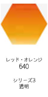 セヌリエ水彩絵具10mlチューブ:レッド・オレンジ