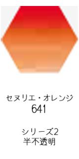 セヌリエ水彩絵具10mlチューブ:セヌリエ・オレンジ
