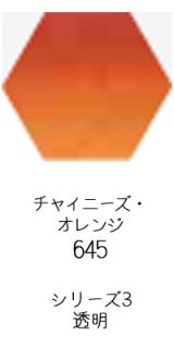セヌリエ水彩絵具10mlチューブ:チャイニーズ・オレンジ