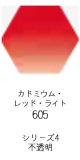 セヌリエ水彩絵具10mlチューブ:カドミウム・レッド・ライト