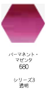 セヌリエ水彩絵具10mlチューブ:パーマネント・マゼンタ