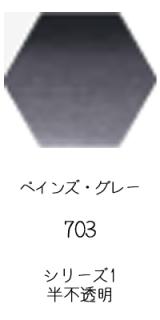 セヌリエ水彩絵具10mlチューブ:ペインズ・グレー