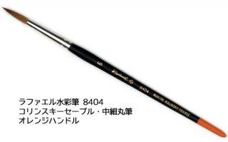 ラファエル水彩筆8404 0号