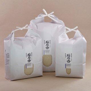 【特別栽培米】稲乃香<br>ご自宅用 3kg / 5kg / 10kg