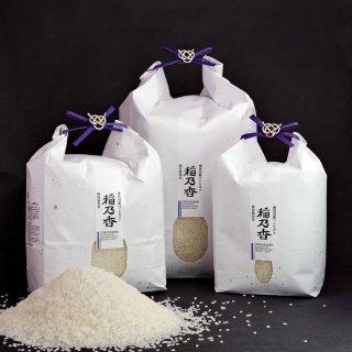【新米キャンペーン(11/30迄)】<br>稲乃香 いねのかおり 新米5kg