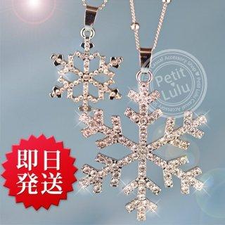 ネックレス レディース 雪の結晶 二連 ロングネックレス ダイヤモンドCZ 18K 18金RGP
