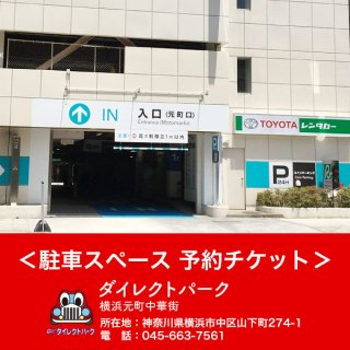【2020/10/12】駐車スペース 予約サービス