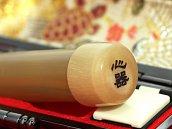 【牛の角】「二十歳の印 −輝−」(はたちのしるし)【ケース・キャップ・専用秋田杉箱・専用のし紙付】