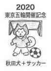 �秋田犬+サッカー